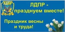 Праздник весны и труда вместе с ЛДПР!