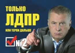 2 декабря митинг ЛДПР!