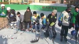 В Уфе прошел турнир дворовых хоккейных команд