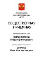 Продолжают свою работу Общественные приемные ЛДПР в Уфе