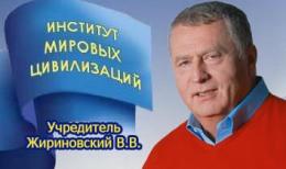 Институт мировых цивилизаций начинает прием документов на 2012-2013 учебный год