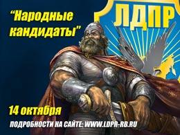 Народные-кандидаты-ЛДПР
