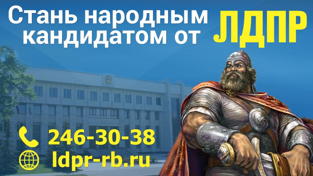 Народный кандидат2